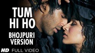 Tum Hi Ho Bhojpuri Version Aashiqui 2 | Aditya Roy Kapoor. Shraddha Kapoor