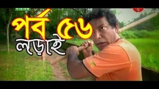 Bangla Natok 2016 Lorai Part 56 on 24 March 2016 NGFW101