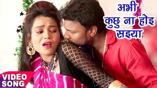 Abhi Ta Kuchhu Na Hoi - Mithun Raj - Mehari Chahi Pakistan Se - Bhojpuri Hit Songs 2017 new