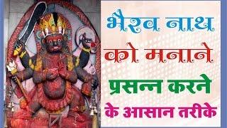 भैरव नाथ  भेरू जी  को मनाने प्रसन्न करने के आसान  तरीके उपाय