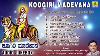 Koogiri Madevana | Sri Male Mahadeshwara Devotional Songs | K Yuvaraj