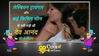 Dev Anand & Zeenat Amaan's Controversial Film || Lesbian Love Triangle || 20th Century Fox