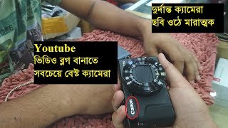 How much Price Canon (G7x mark ii) Exclusive Camera in bd 2018 || Daily Needs