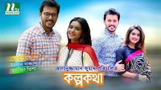 New Bangla Natok: Kolpokotha | Irfan Sajjad, Tanzin Tisha, Sakhawat Sagar by Asaduzzaman Fuad