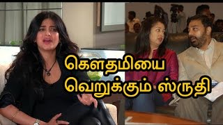 Shocking : Shruti Haasan and Kamal Haasan's Partner Have An Ugly Fight On The Sets! | Updates