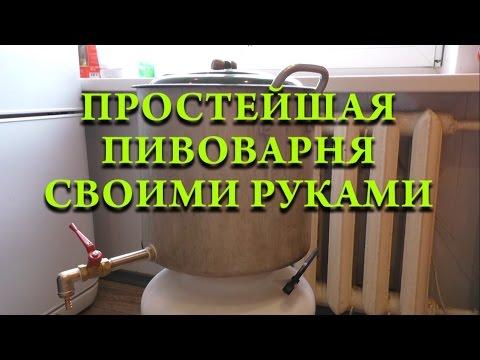 Сделать пивоварню своими руками