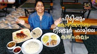 Kottayam Food Video | പിടിയും കോഴിക്കറിയും, കൂടെ ഗ്രിൽ ചെയ്തെടുത്ത നട്ടർ ഫിഷും | Kerala Farm Food