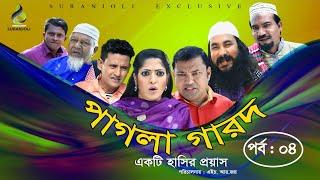 Pagla Garod (পাগলা গারদ ) - Epi 04 | Siddik | Humayra Himu | Shahin | Luton Taj | Bangla Eid Natok