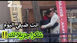 شاب عربي مغترب بدون سكن يطلب من الاتراك المبيت عندهم | تجربة انسانية في تركيا