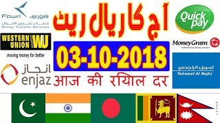Saudi Riyal Rate Today in Pakistan | Saudi Riyal Indian Rupees Exchange September 2018 Urdu Hindi
