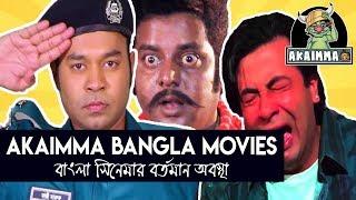 বাংলা সিনেমার বর্তমান অবস্থা । Akaimma Bangla Movies । Akaimma Movies । Episode -1 । Akaimma TV