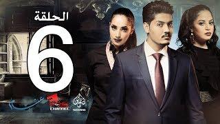 الحلقة السادسة من مسلسل عشم - Asham Series Episode 6
