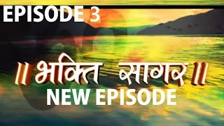 Bhakti Sagar New Episode 3