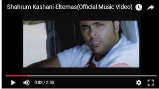 Shahrum Kashani-Eltemas(Official Music Video)