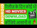 Download 100% Free Latest or New Movies or Films || Android Hindi Video video download