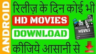 Download 100% Free Latest or New Movies or Films || Android Hindi Video