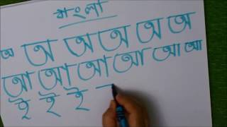 clip 3: Bangla lipi ই