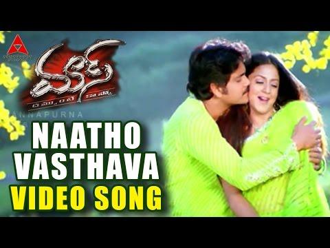 Naatho Vasthava Video Song    Mass Movie    Nagarjuna, Jyothika, Charmi