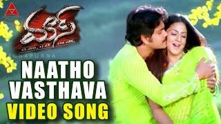 Naatho Vasthava Video Song || Mass Movie || Nagarjuna, Jyothika, Charmi