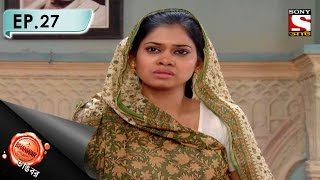 Bhanwar - ভাঙবর  - Episode 27 - Sareeta Devi Case
