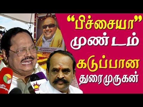 Xxx Mp4 Karunanidhi Samadhi Issue Duraimurugan Slams Kadambur Raju Tamil News Live Tamil News 3gp Sex