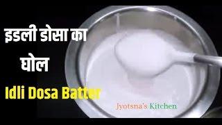 Homemade Idli Dosa Batter in Hindi इडली डोसा का बैटर/घोल घर पे बनाएँ Homemade Dosa Idli Batter/Ghol