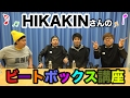 Download Video Download ヒカキンさんのビートボックス講座で爆笑したwww 3GP MP4 FLV
