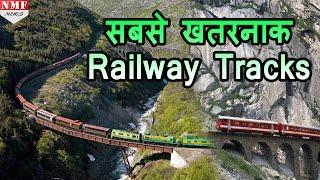 World के Top 10 Dangerous Railway Tracks, जिन पर होते हैं मौत के दर्शन!! Don't Miss !!!