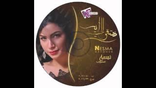 Nesma Mahgoub - 3arfaak - نسمه محجوب - عرفاك  - Distributed by K Music