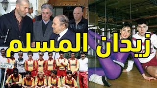 10 حقائق عن زيدان | متزوج راقصة وليس عربي الأصل وكان لاعب جودو 🇩🇿🇫🇷