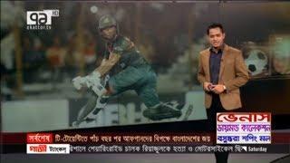 খেলাযোগ ২১ সেপ্টেম্বর ২০১৯   Khelajog   Sports News   Ekattor TV
