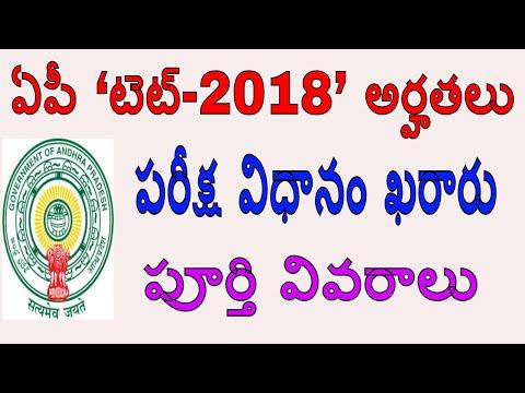 Andhra Pradesh DSC TET qualification 2018,exam pattren||ap dsc tet update