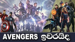 What's Next After Avengers Endgame in Sinhala