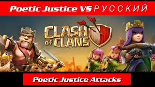 Poetic Justice VS Р У С С К И Й