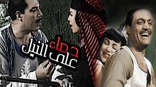 فيلم دماء على النيل -  Dema2 3ala El Nile Movie