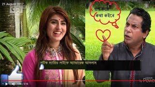 Mosharraf Karim  New Comedy  Natok Married Life A Average Aslam