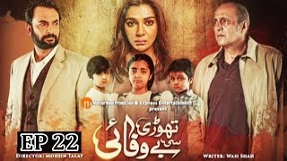 Thori Si Bewafai - Episode 22 | Express Entertainment