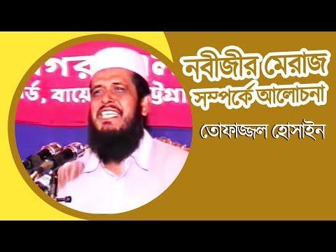 Xxx Mp4 Nobijir Meraj Shomporke Alochona L Tofazzal Hossain L Bangla Waz L Audio Electronics L 2018 3gp Sex