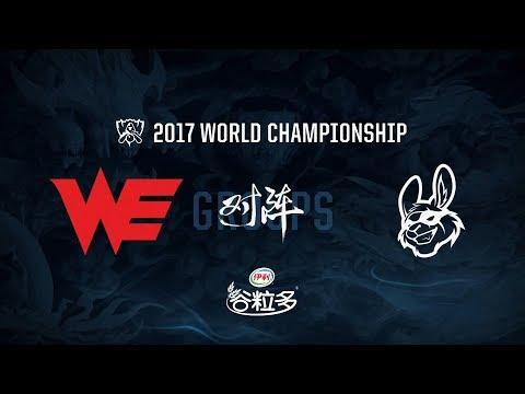 【2017全球總決賽】小組賽 第二天 WE vs MSF