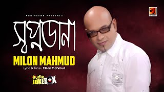 Shopnodana | Milon Mahmud | Full Album | Audio Jukebox