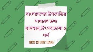 BCS General Knowledge Bangladesh Affairs -বাংলাদেশের উপজাতির সাধারণ তথ্য ,বাসস্থান,উৎসব,ভাষা ,ধর্ম