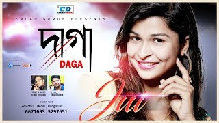 Daga | Jui | Emdad Sumon | Rahul Mutsuddy | Lyrical Video | Bangla New Song | 2017