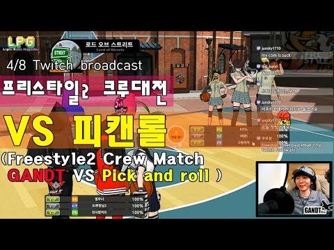[LPG]프리스타일2 크루대전 GANDT VS 피캔롤 (freestyle2 street basketball/ Crew Match)