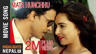 MATA HUNCHHU - Video Song | New Nepali Movie JAI PARSHURAM | Ft. Biraj Bhatta, Nisha Adhikari