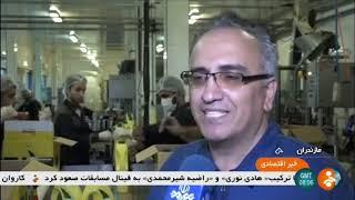 Iran Cooking oil industry, Mazandaran province توليد روغن خوراكپزي استان مازندران ايران