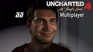 ทืบยับหมดด่ะ - Uncharted 4 Multiplayer BETA
