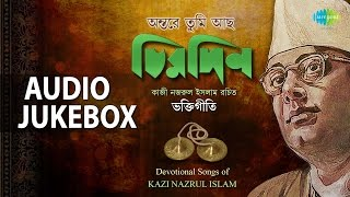Best of Kazi Nazrul Islam | Bengali Devotional Songs | Audio Jukebox