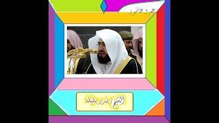 الشيخ بندر بليلة - سورة البقرة - الجزء الثانى