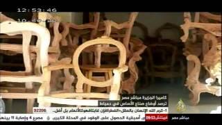 كاميرا الجزيرة مباشر مصر ترصد أوضاع صناعة الأثاث بدمياط