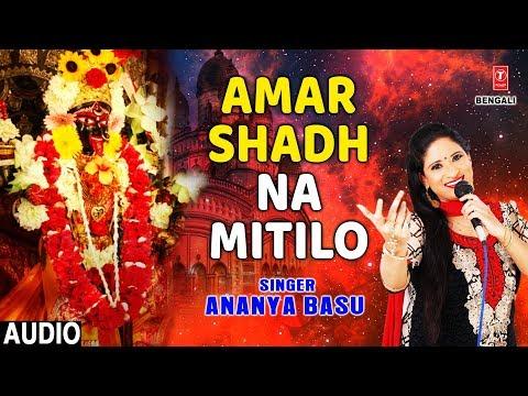 Amar Shadh Na Mitilo I Bengali Devi Bhajan I ANANYA BASU I New Latest Full Audio Song